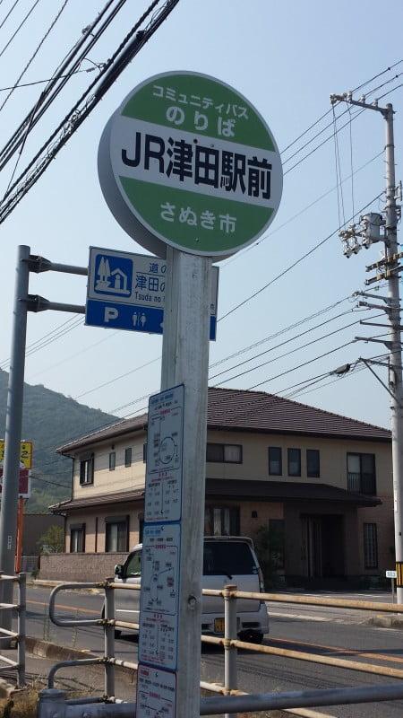津田的高速巴士