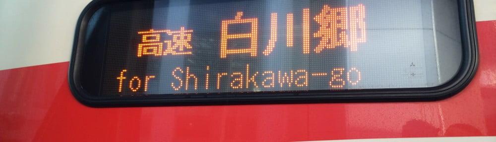飛濃巴士往白川鄉巴士