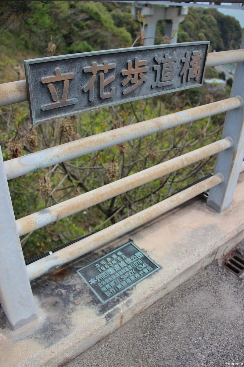 立花步道橋