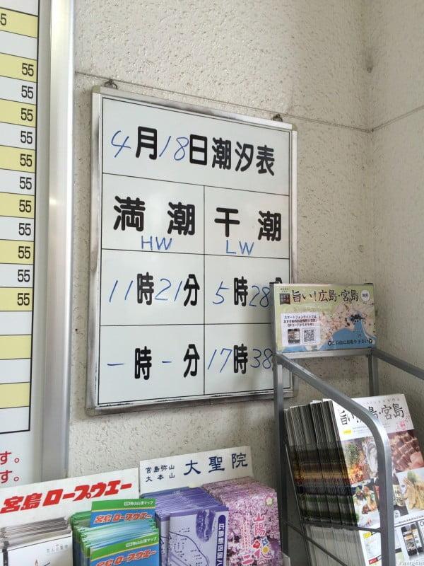 日本宮島潮漲