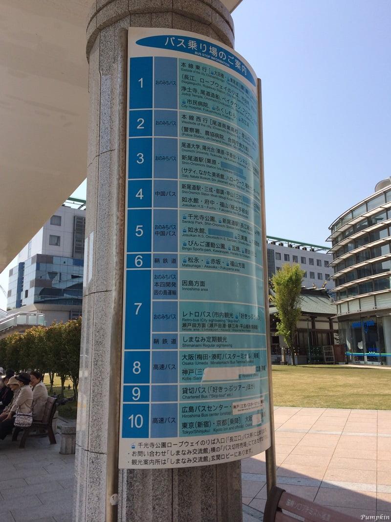 尾道車駅外巴士駅
