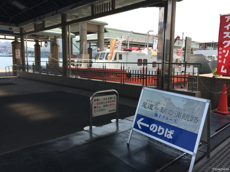 坐船往瀨戶田港