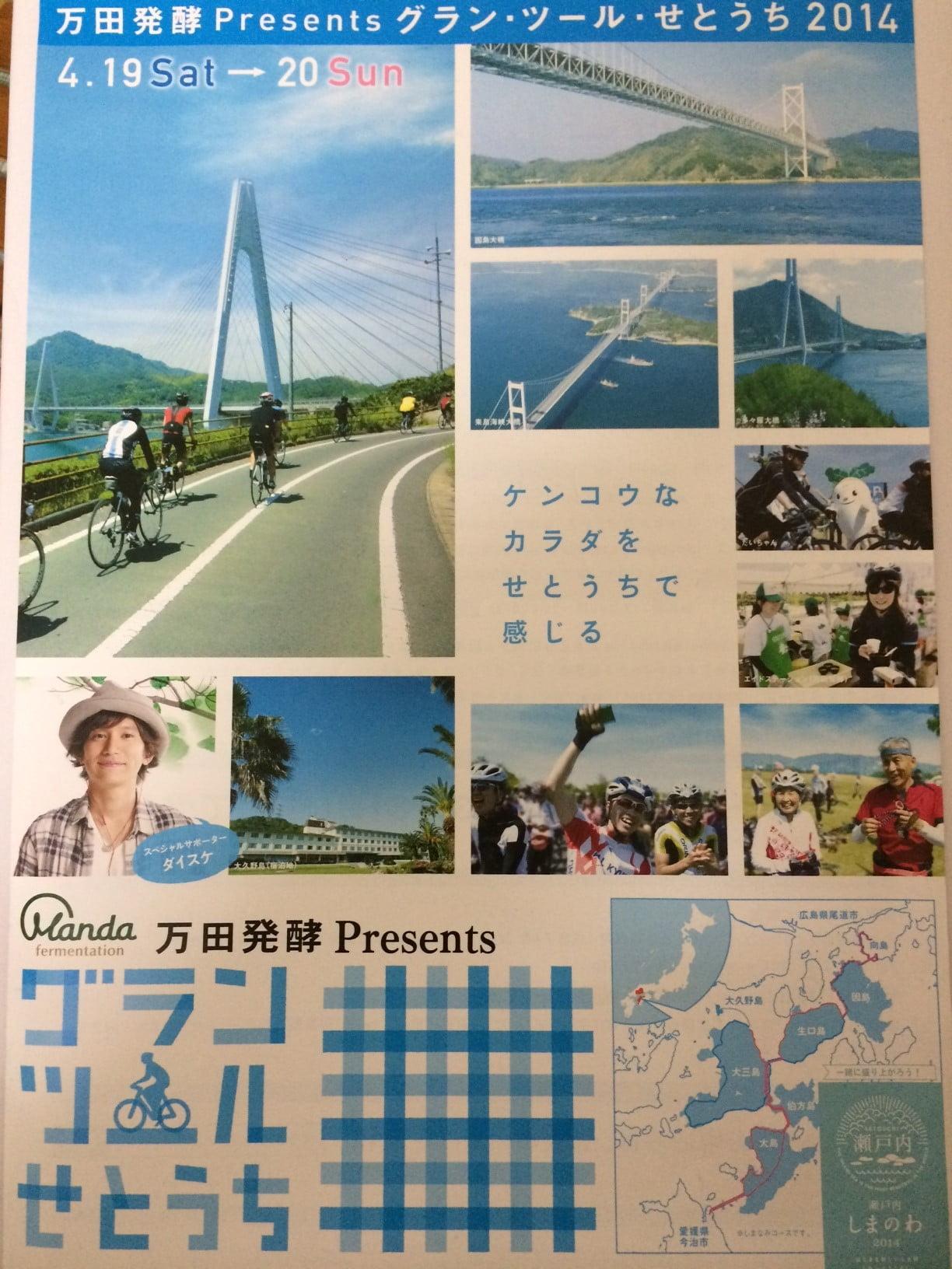しまなみ海道 - 單車活動
