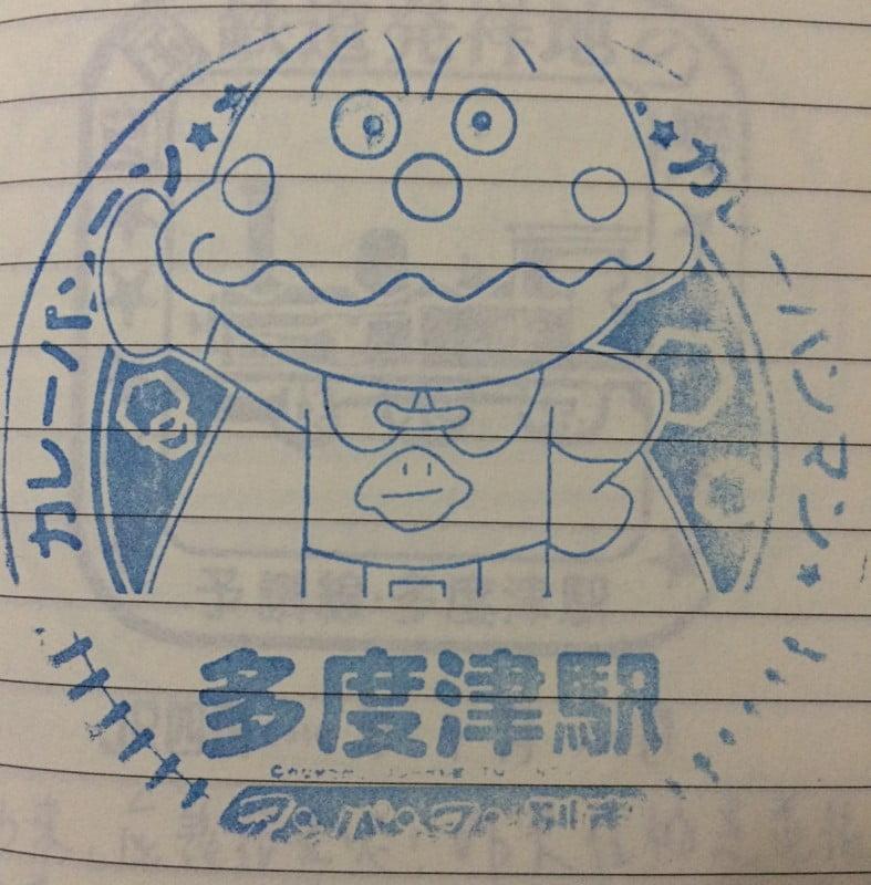 麵包超人紀念印章 -  多渡津駅