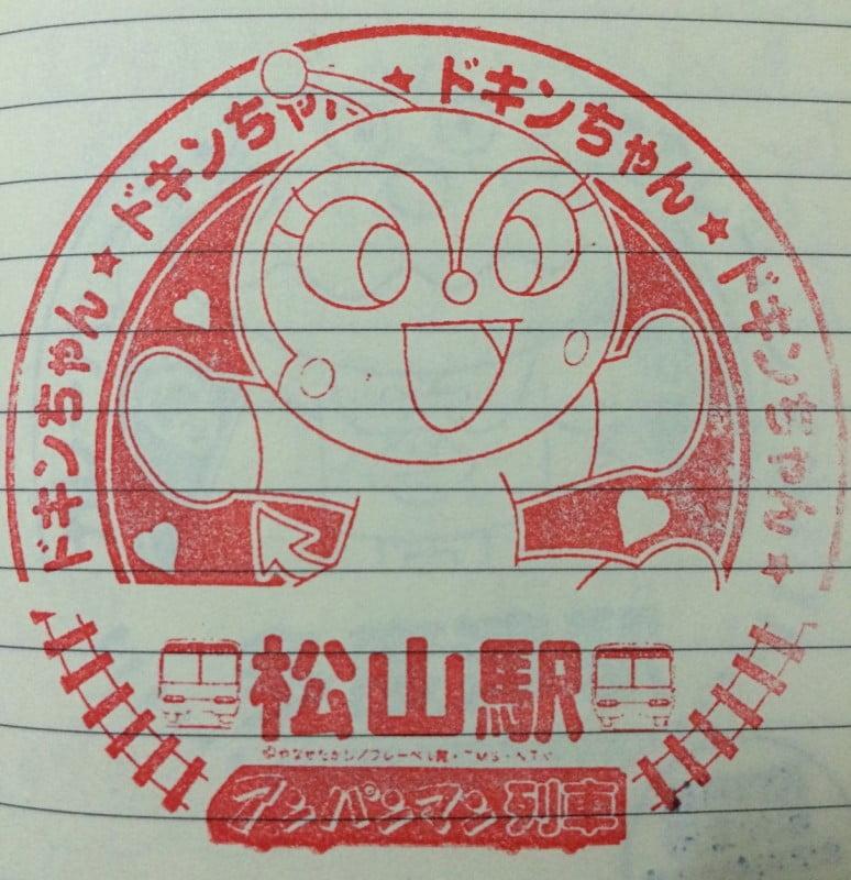 麵包超人紀念印章 - 松山駅