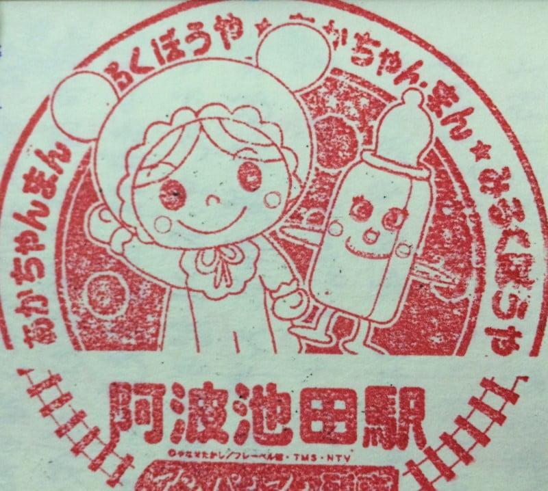 麵包超人紀念印章 -  阿波池田駅