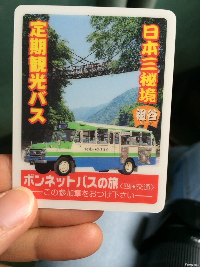 大步危觀光巴士