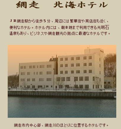 網走北海酒店
