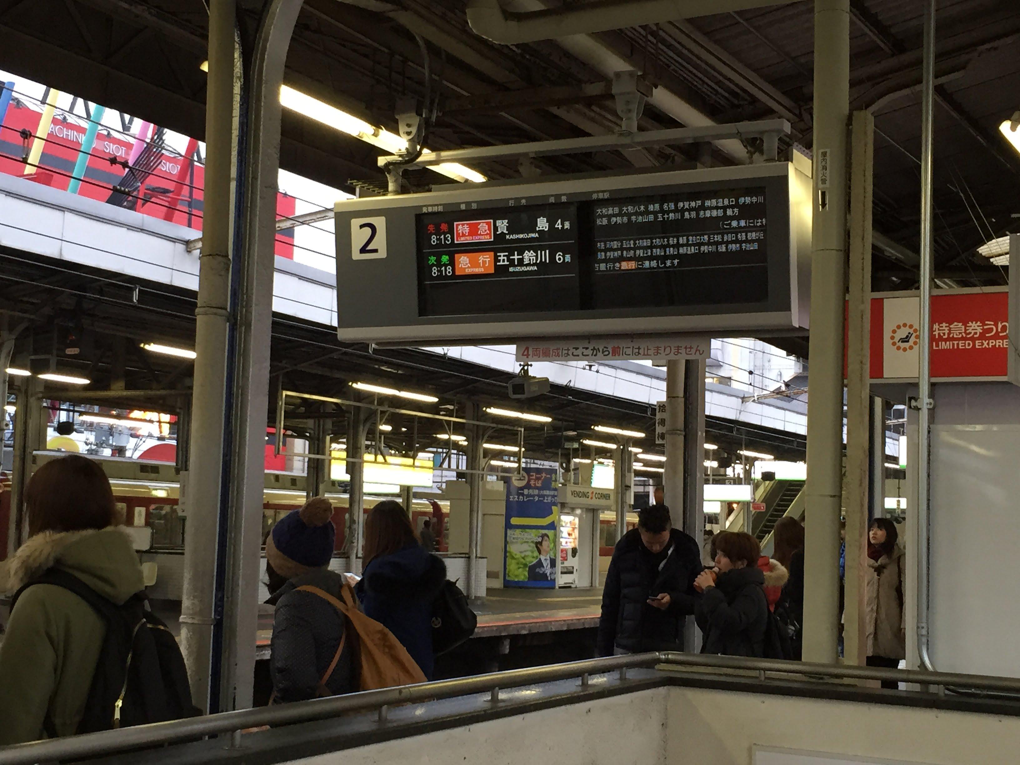 在鶴橋駅等特急車去伊勢市