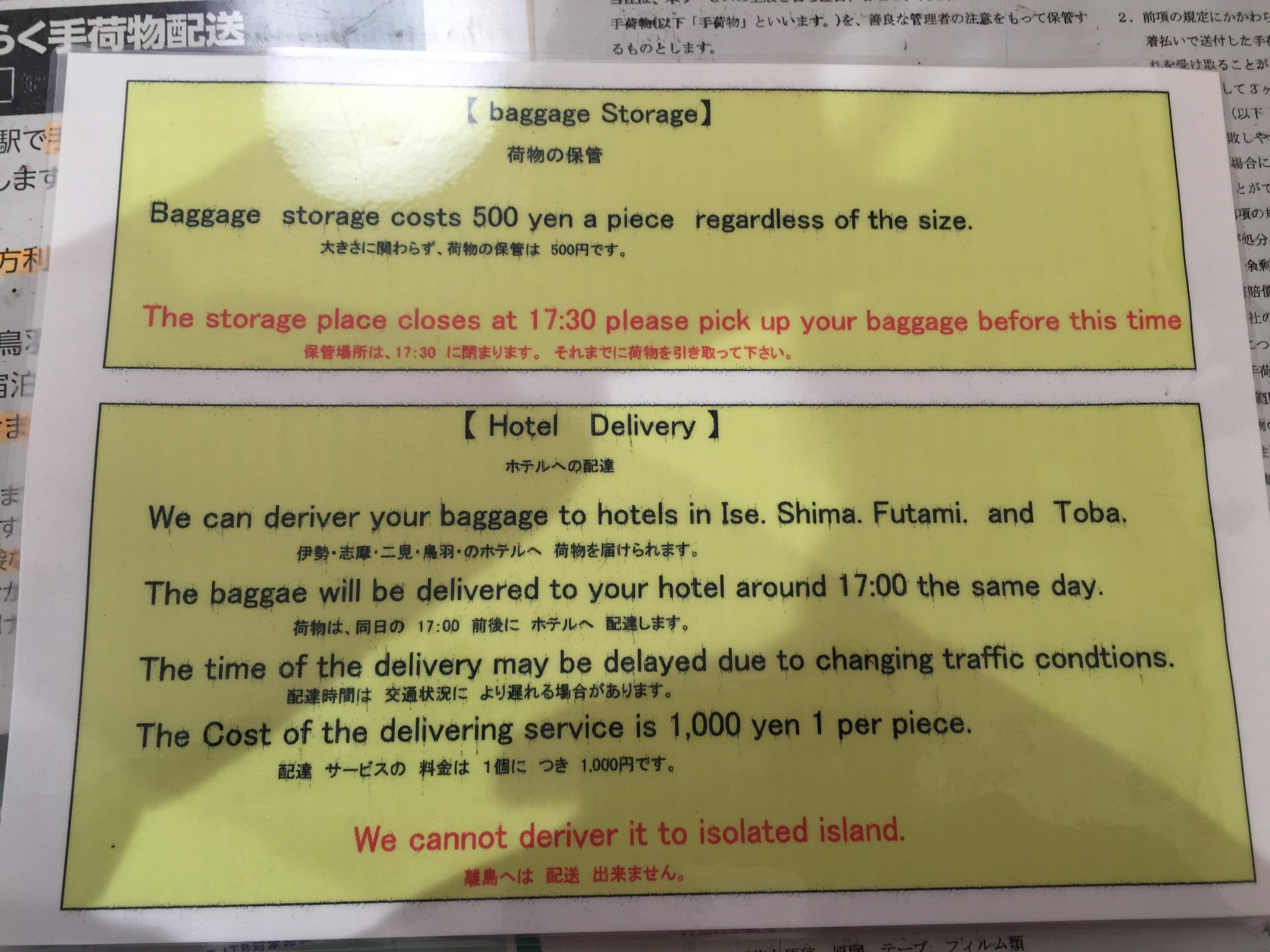 租單車處的行李運送服務