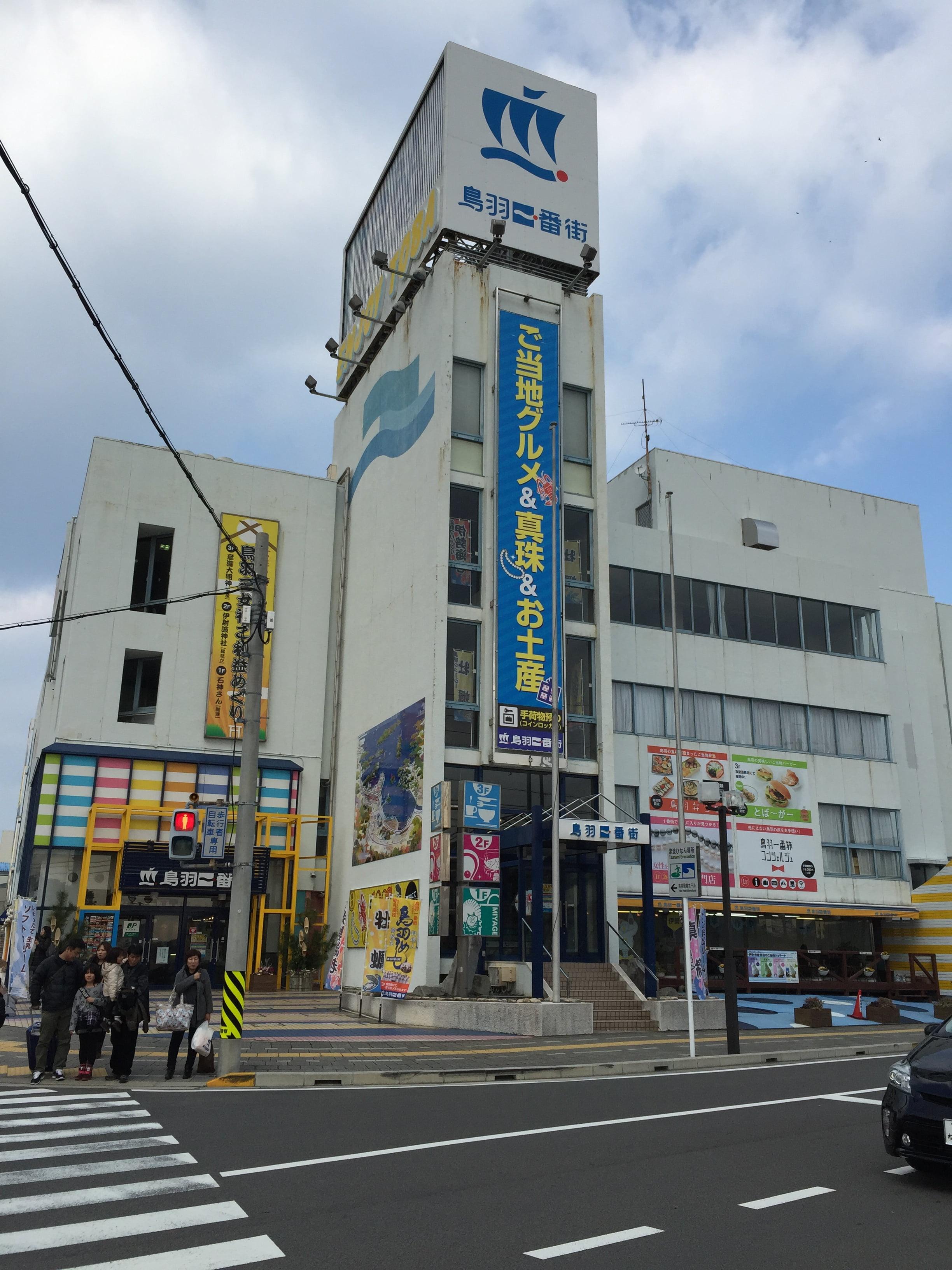 鳥羽駅附近的購物商場,除了有一般商場售賣品,也有當地特產--珍珠。