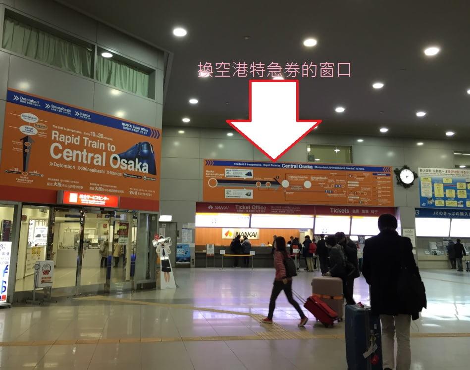 在關西機場換空港特急券的窗口