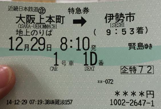 ticket_ise