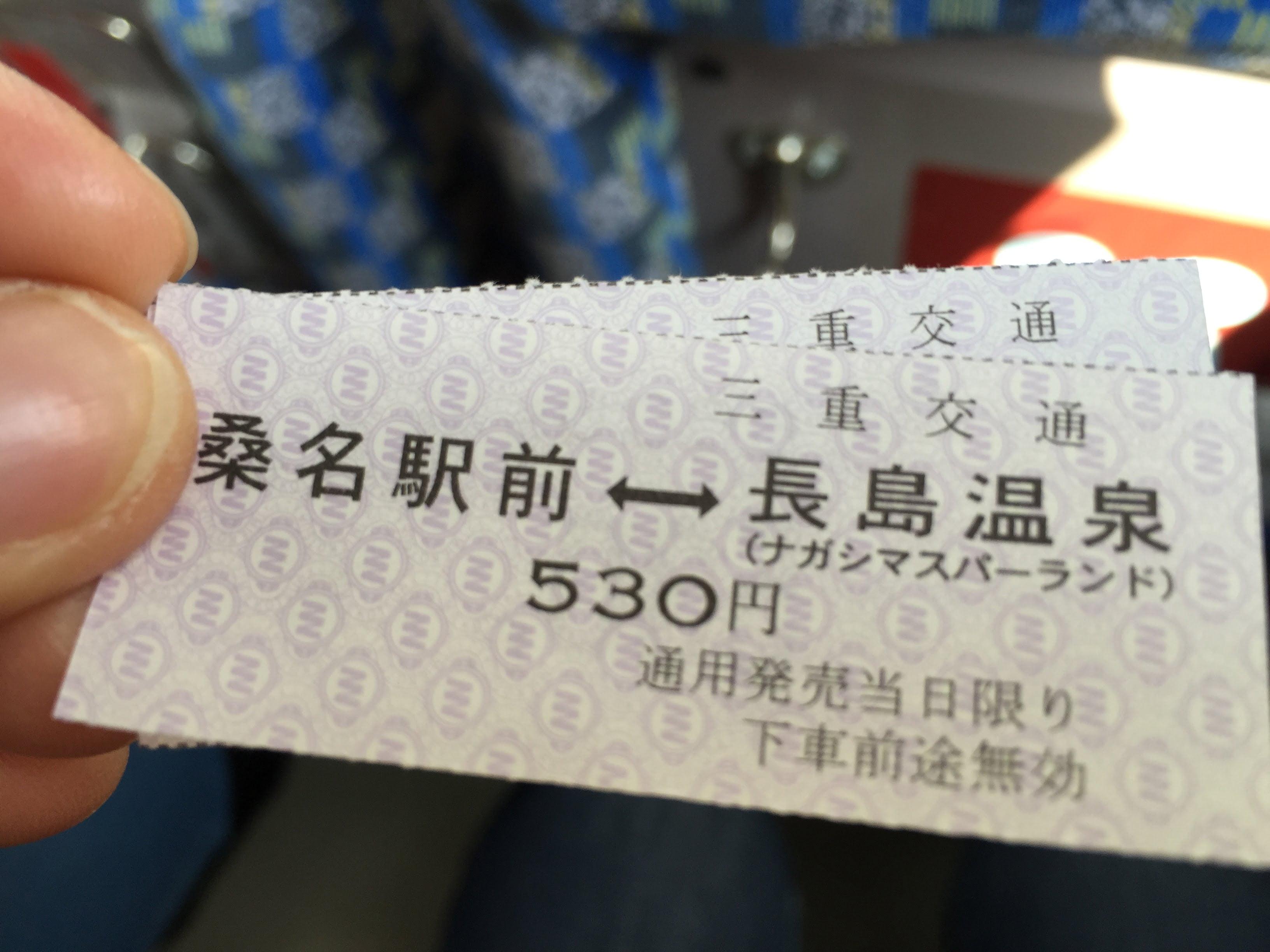 桑名站巴士往三重縣長島Outlet車票