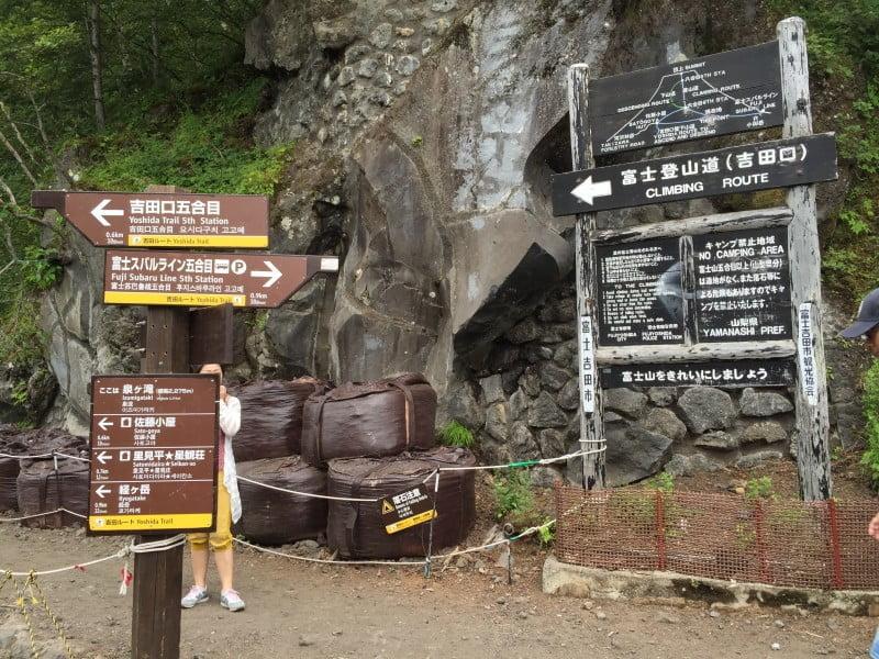 吉田路線登山入口