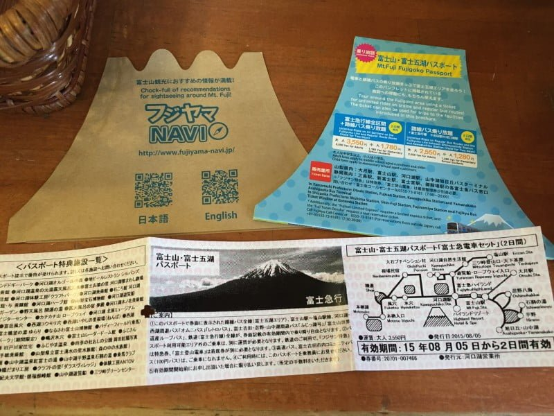 富士山・富士五湖パスポート
