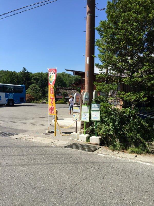 忍野八海巴士站