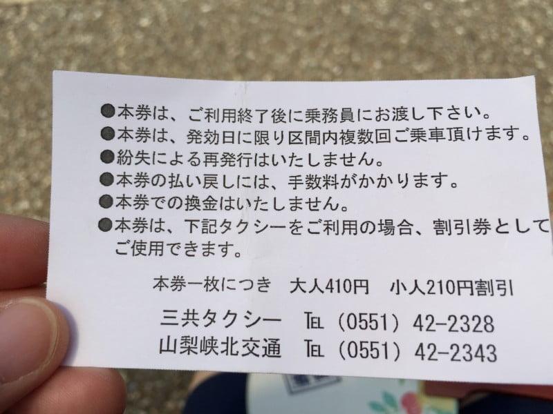 明野向日葵花田海迪村一日乘車券