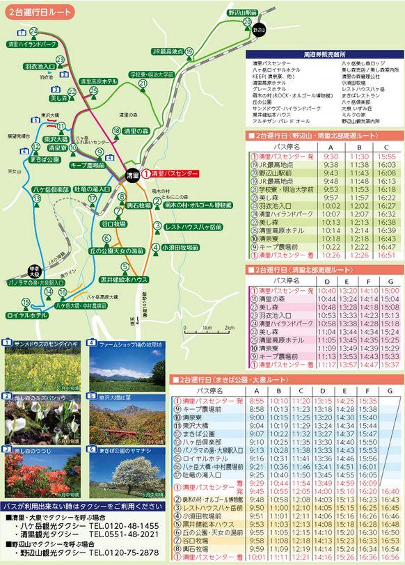 兩台巴士的時刻表及路線圖