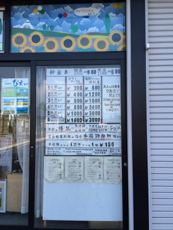松浦單車店