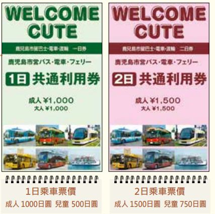 鹿兒島Welcome cute pass