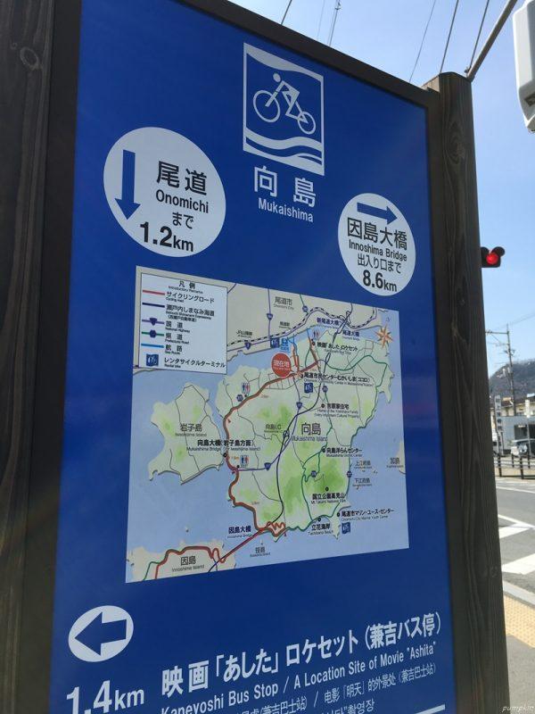 瀨戶內島波海道指示牌