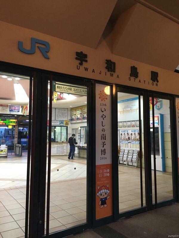 宇和島的JR駅