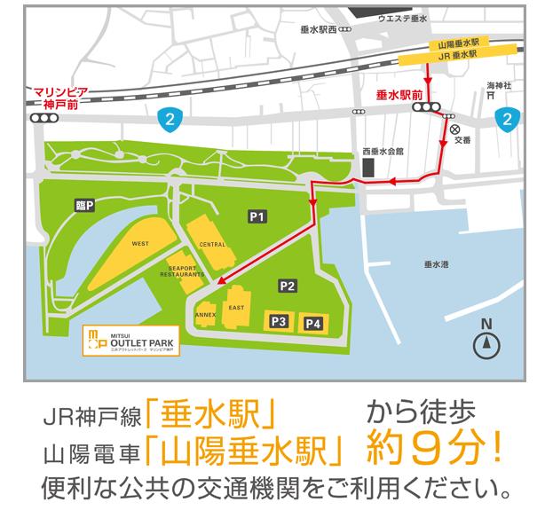 往神戶三井outlet步行圖