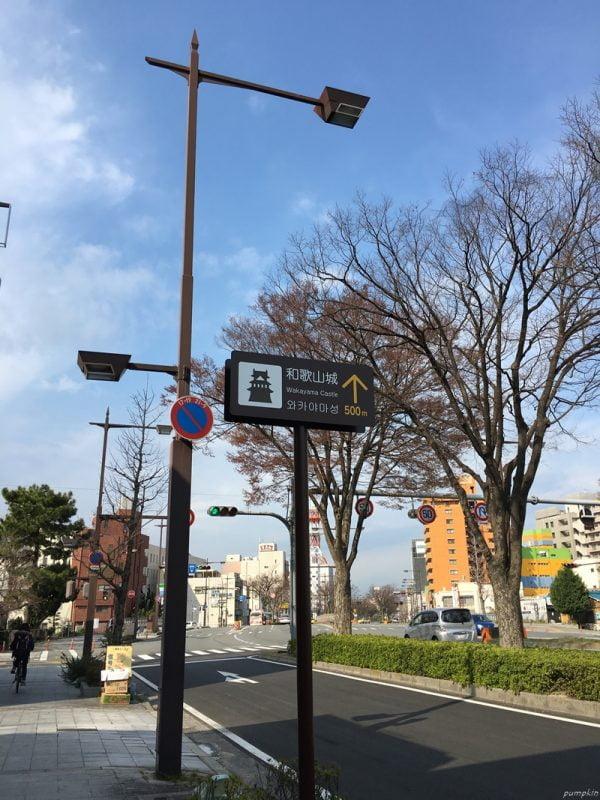 往和歌山城