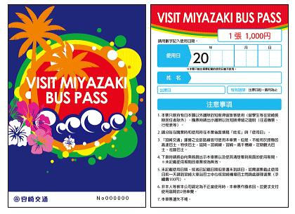 宮崎外國人專用巴士pass