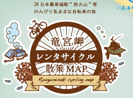 西大山單車龍宮指示