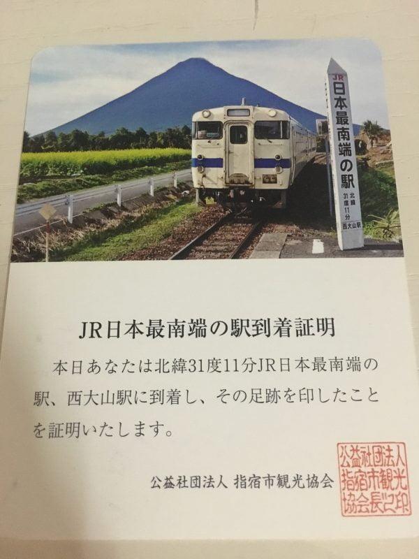 日本最南端車站記念卡