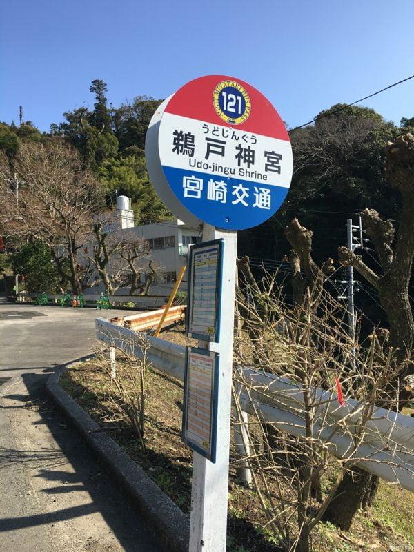 鵜戶神宮巴士站