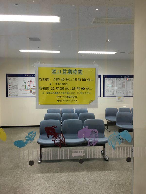 稚內駅的巴士中心
