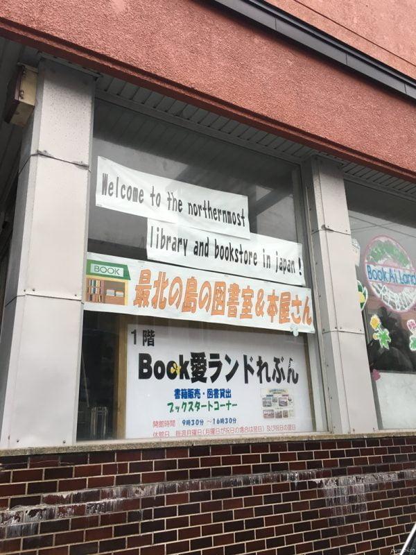 日本最北的圖書館
