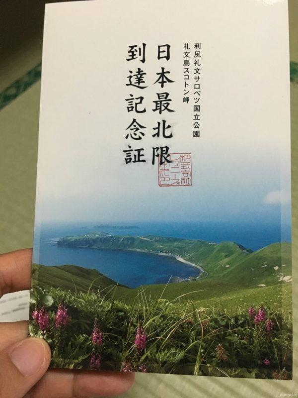 日本最北端紀念證