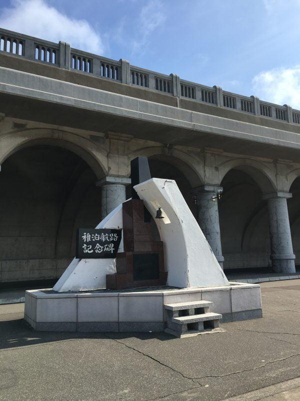 稚泊航路紀念碑
