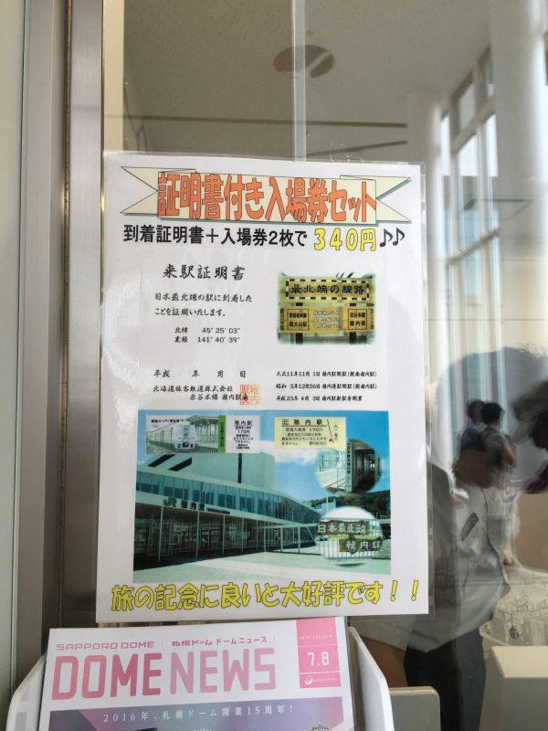 日本最北端車站 - 稚內駅