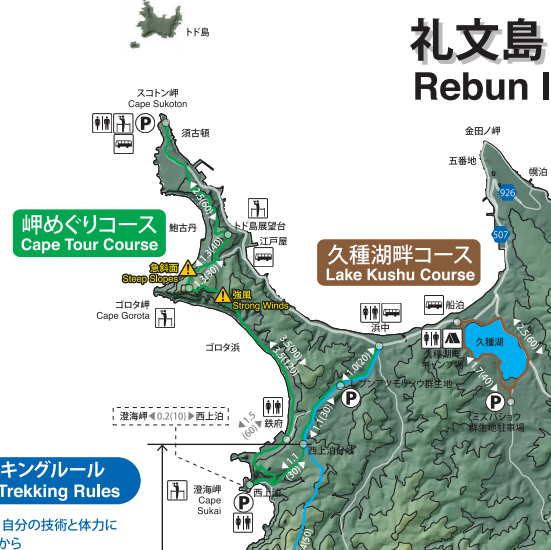 Rebun Cape Course