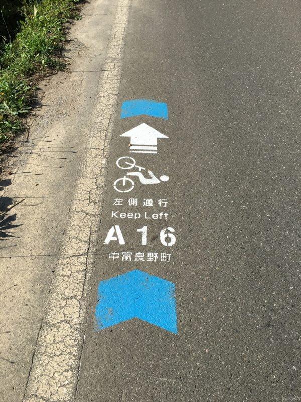 富良野花田單車指示