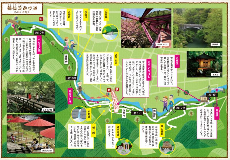 鶴仙溪遊步道
