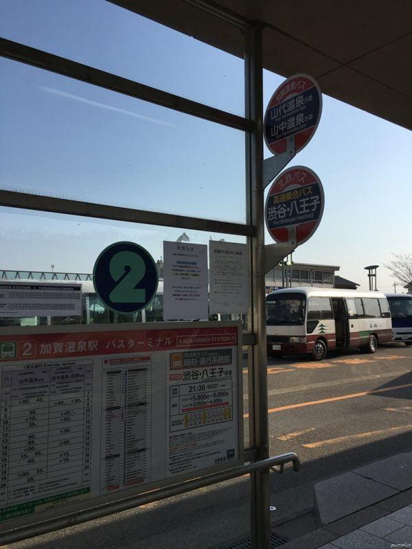 加賀溫泉站外往山中溫泉