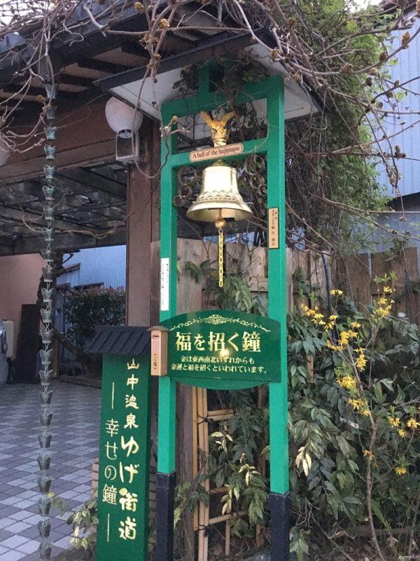 山中溫泉鄉街