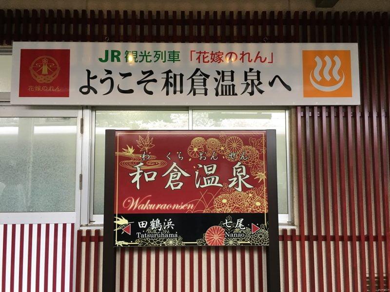 和倉溫泉站