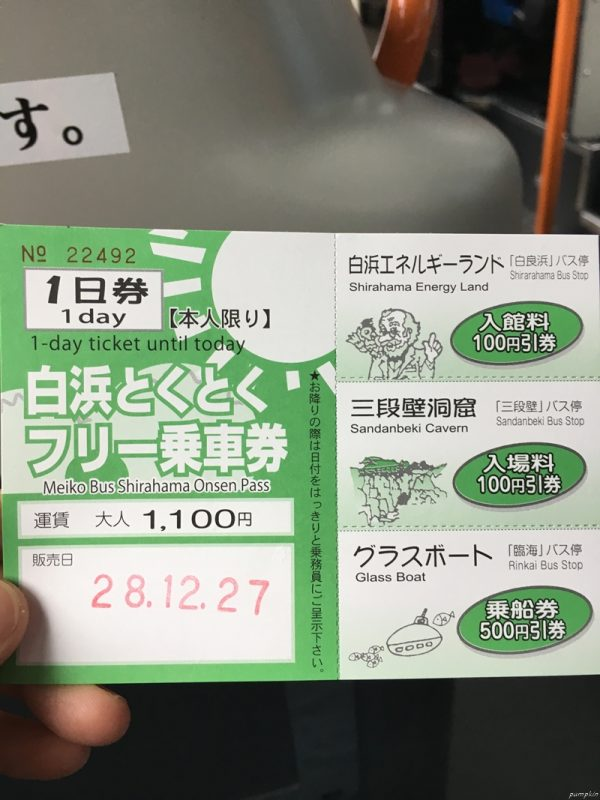 白濱巴士一日遊券