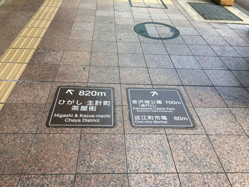 金沢道路指示