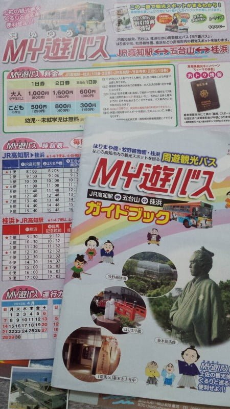 高知 my 遊バス