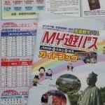 My遊Bus