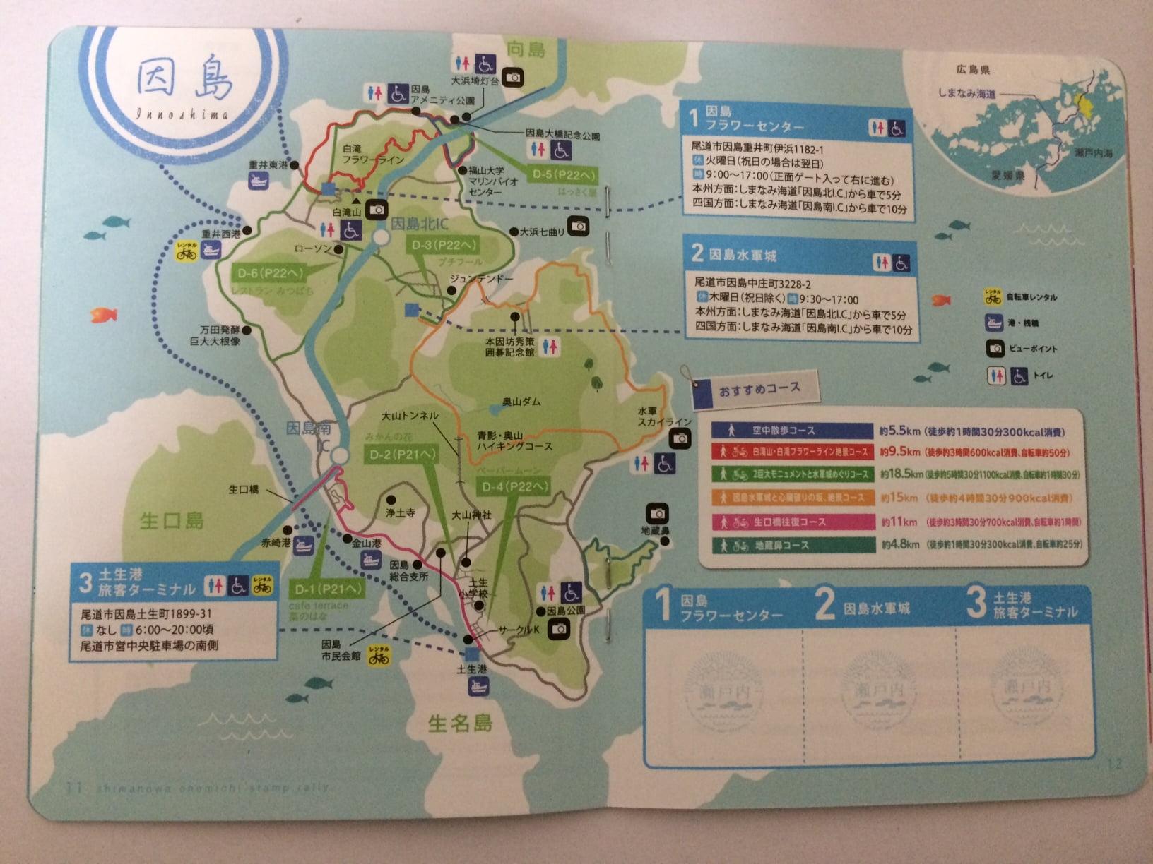 瀨戶內島散策