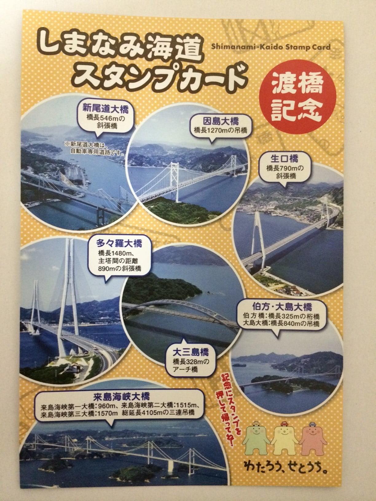 瀨戶內島波海道大橋名信片